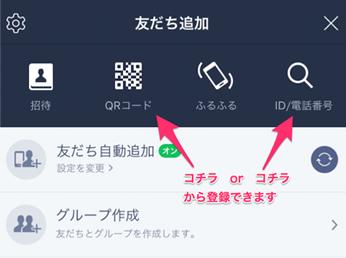 Line登録方法説明