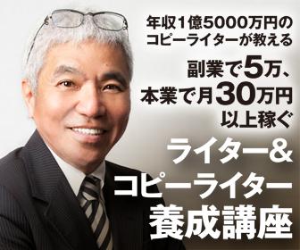 ライター&コピーライター養成講座_バナー