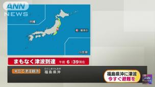 福島沖地震